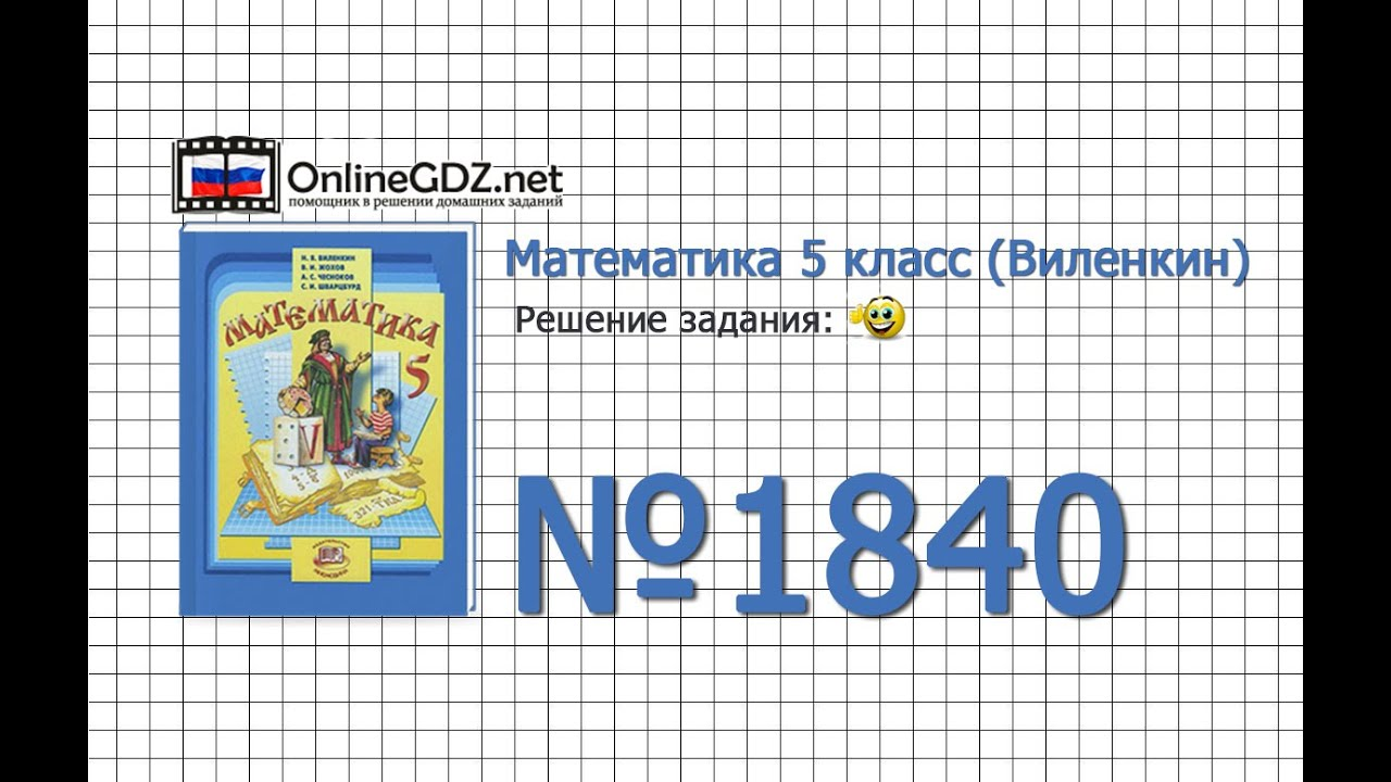 Решение задачи 1840 методы решения коммерческих задач