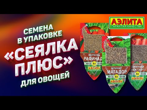 """Семена в Упаковке на 2019 год. """"Сеялка Плюс"""" для Овощей."""