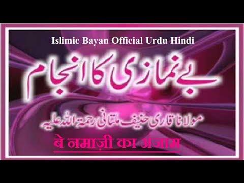 Bay Namazi Ka Anjam Full Bayan By Maulana Qari Haneef Multani