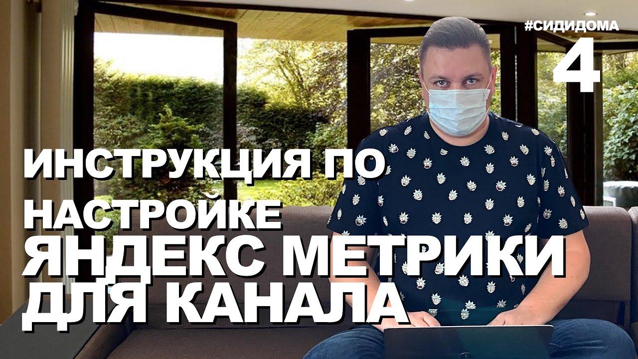 Как настроить Яндекс Метрику для канала в Яндекс Дзен. Бесплатный курс от Будем Бложить  #сидидома