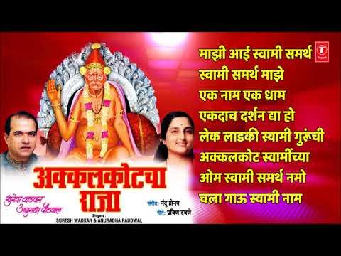 अक्कलकोटचा राजा - AKKALKOTCHA RAJA || SHREE SWAMI SAMARTH GEET - SURESH WADKAR, ANURADHA PAUDWAL