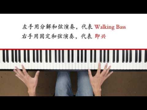 大卫音乐海外版 第一课:行走的低音和摇摆的节奏