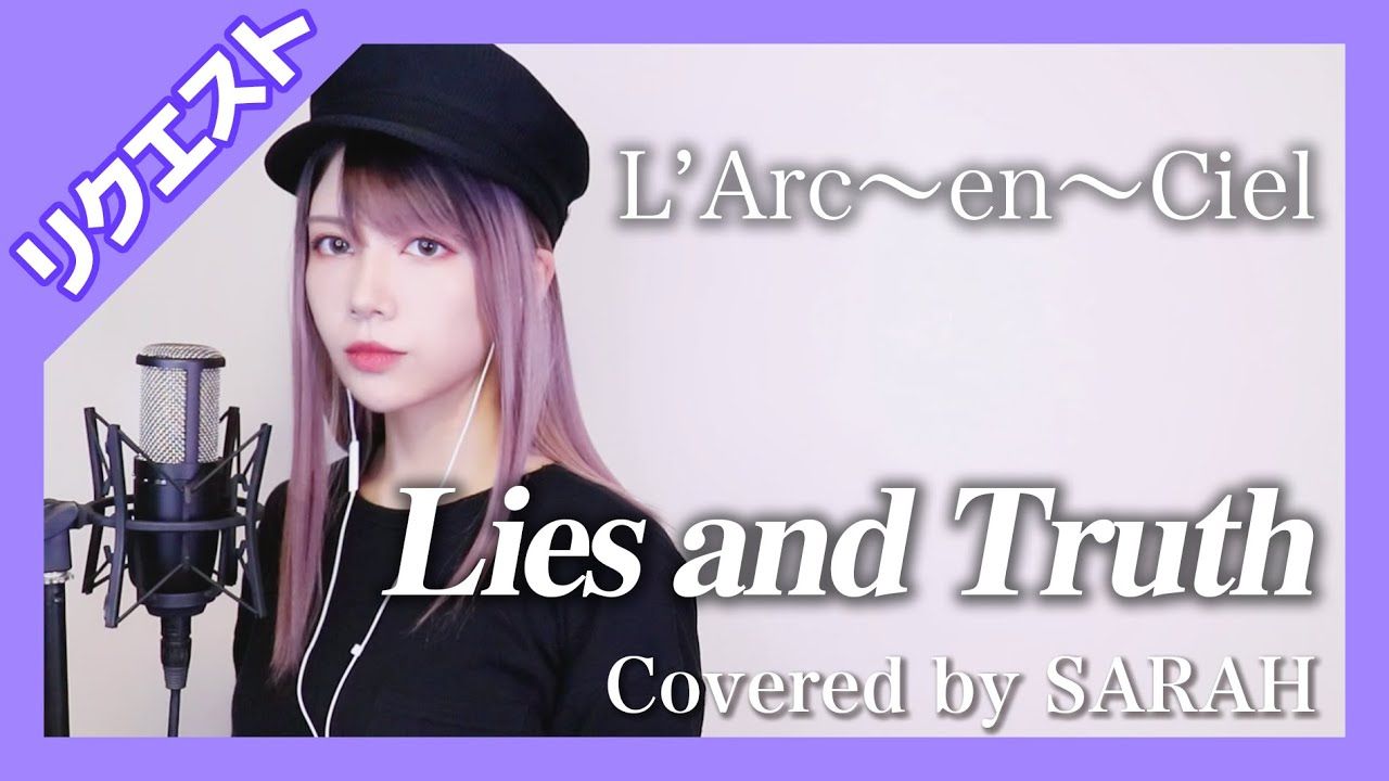 【女性が歌う】L'Arc〜en〜Ciel - Lies and Truth (SARAH cover) 【リクエスト】