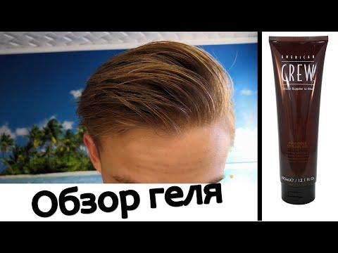 Мужские причёски/ укладка волос гелем   Обзор геля для волос American Crew Firm Hold Styling Gel
