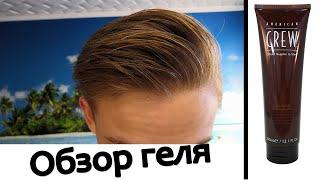 Мужские причёски/ укладка волос гелем | Обзор геля для волос American Crew Firm Hold Styling Gel - Видео от MHS - Men'sHairStyling