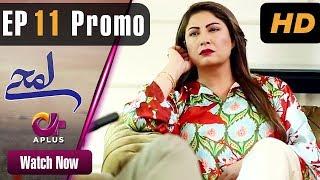 Pakistani Drama | Lamhay - Episode 11 Promo | Aplus Dramas | Saima Noor, Sarmad Khoosat