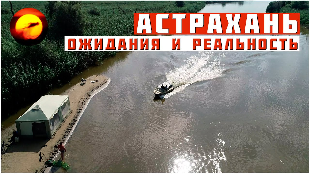 Ожидания и реальность рыбалки в Астрахани / Говорим только правду