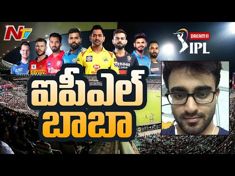 Cricket Fan's Back Dated Tweet With Correct IPL 2020 Predictions Goes Viral NTV Sports