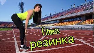 ФИТНЕС РЕЗИНКА