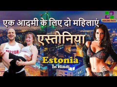 एस्तोनिया महिलाओं का देश // Estonia amazing facts in Hindi