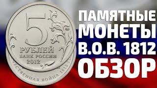 Монета России 5 рублей 2012 Великая Отечественная Война 1812 года