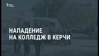 Нападение на колледж в Керчи / Новости