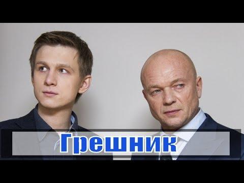 Грешник 1, 2, 3 серия / русская драма / Первый канал, Марс Медиа 2019 / анонс, сюжет, актеры