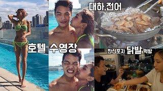 [vlog] 따듯한 야외 수영장! 여름휴가? 가을휴가!! 대하,한신포차닭발 in 인천 오라카이호텔// 젤라