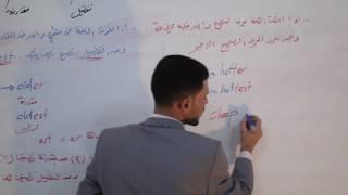 شرح موضوع المقارنة و التفضيل - الجزء الأول - 2017 المنهج الجديد
