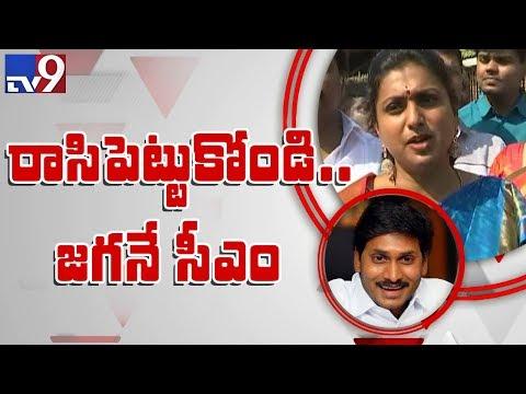 YCP Roja visits Tirumala Tirupati - TV9
