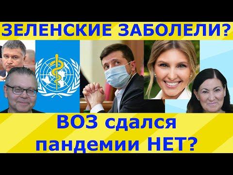 Для чего заболела жена Зеленского? ВОЗ раскрыли правду? Идеальная пара #262