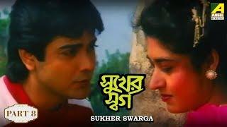 Sukher Swarga | সুখের স্বর্গ | Bengali Movie Part - 8/14