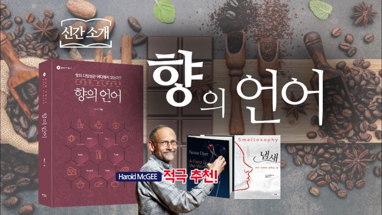 최낙언TV _신간소개 [향의 언어]