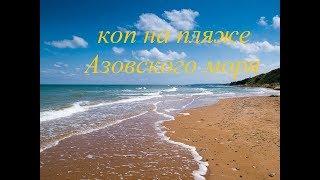 Коп на пляже Азовского моря