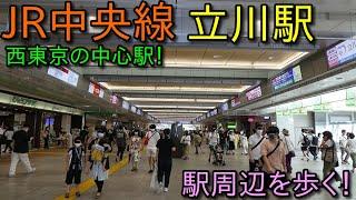 西東京の代表都市!JR中央線 立川駅 周辺を散策 (Japan Walking around  Tachikawa Station)