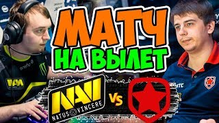 ВАЛИДОЛЬНЫЙ МАТЧ НА ВЫЛЕТ NaVI vs Gambit DreamLeague Season 13