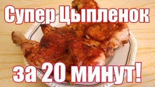 Цыпленок табака вкусный ужин - быстро, просто! Супер рецепт! Как пожарить вкусно курицу на сковороде