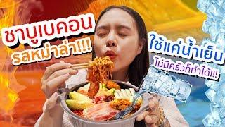 หิวกลางดึก!!! ใช้น้ำเย็นต้มชาบูเบคอน แบบไม่ใช้ไฟ !?!?!?!?!