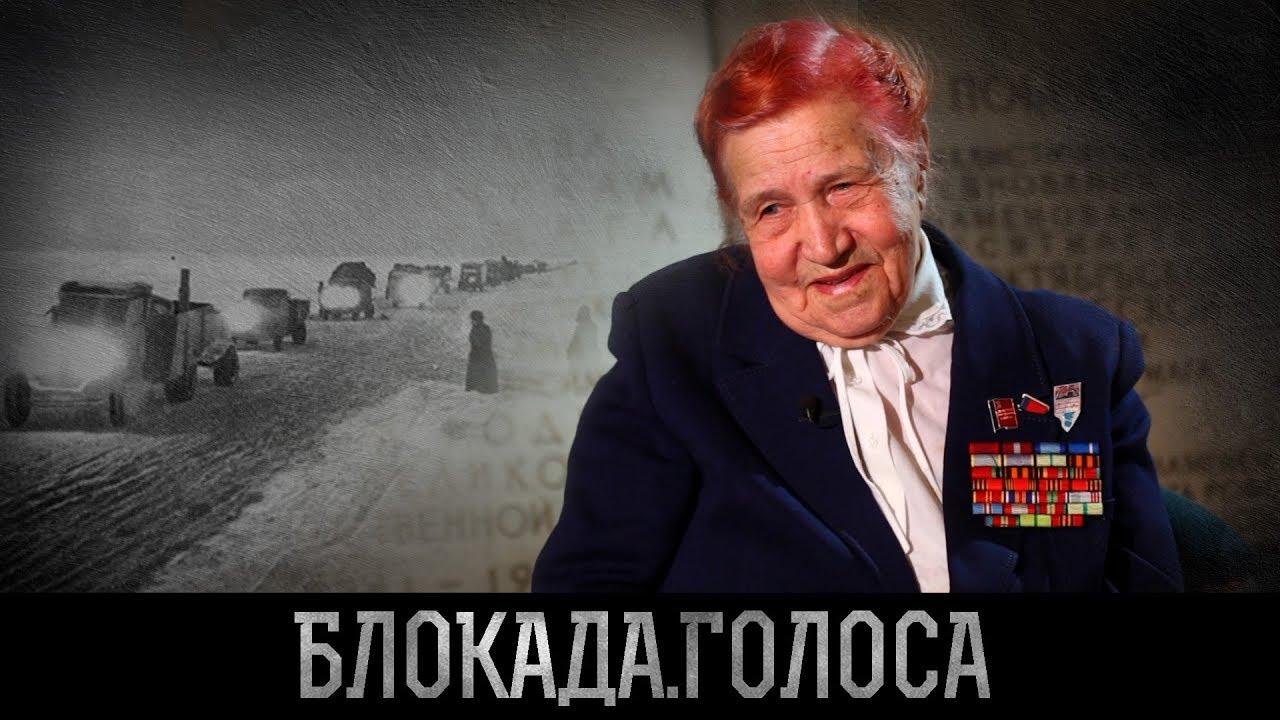 Зиновьева Зоя Трофимовна о блокаде Ленинграда / Блокада.Голоса