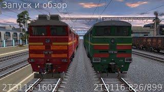(Trainz) 2ТЭ116-1602 и 2ТЭ116-0826/0899 - Запуск и обзор