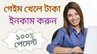 শুধুমাত্র গেইম খেলে হাজার হাজার টাকা ইনকাম করুন | ১০০% পেমেন্ট গ্যারান্টি | Db Foundation Bangladesh