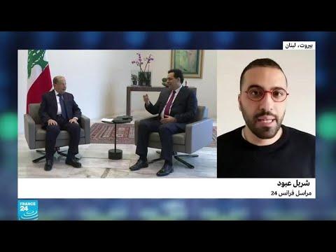لبنان: مئة يوم على انطلاق الاحتجاجات والشارع يرتقب البيان الوزاري المنتظر  - نشر قبل 8 ساعة