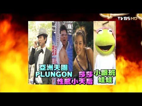 食尚玩家 夏日熱鬪篇 跳島接力賽-最終章 20110822(完整版)