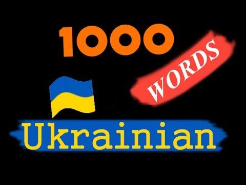 Ukrainian 1000 Most Common Words with English Translations (Read Out Loud) [Part 1]
