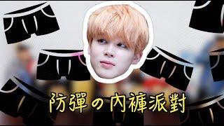[中字] BTS(防彈少年團) - 聖誕夜之內褲派對