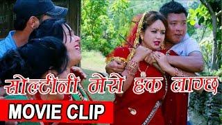 स-ल-ट-न-म-र-हक-ल-ग-छ-movie-clip-nepali-movie-lakshya