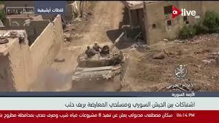 اشتباكان بين الجيش السوري ومسلحي المعارضة بريف حلب