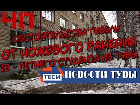 НОВОСТИ ТУВЫ - Убийства студента в Новосибирске - 01.11.2017 - Смотреть видео онлайн
