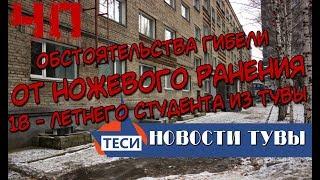 НОВОСТИ ТУВЫ - Убийства студента в Новосибирске - 01.11.2017
