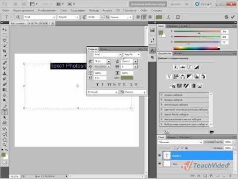 Работа с текстом в Adobe PhotoShop CS5 (44/51)