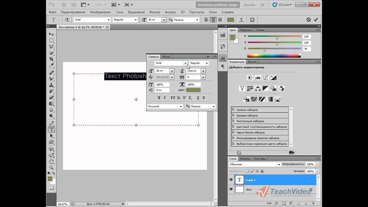 Как изменить в фотошопе цвет шрифта