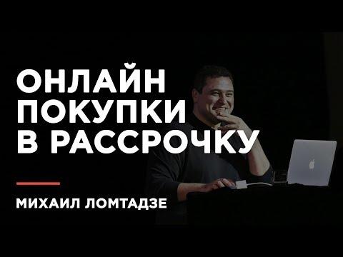 """Михаил Ломтадзе презентовал сервис """"Магазин на Kaspi.kz"""""""