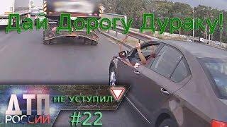 """""""Не уступил!"""" #22 """"Я же включил поворотник!? 11.09.19"""