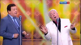Смотреть Иосиф Кобзон и Владимир Винокур - Чунга-чанга онлайн