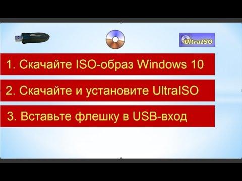 Как записать образ на флешку windows 10