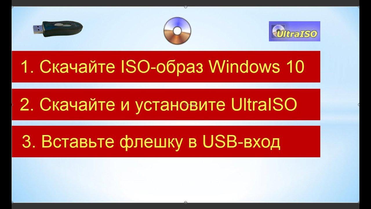Как сделать загрузочную флешку Windows 10 - YouTube