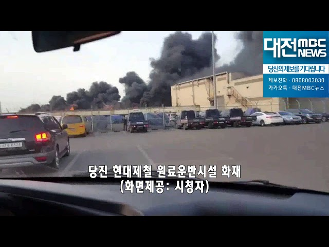 [대전MBC뉴스]당진 현대제철 하역장 인근 화재