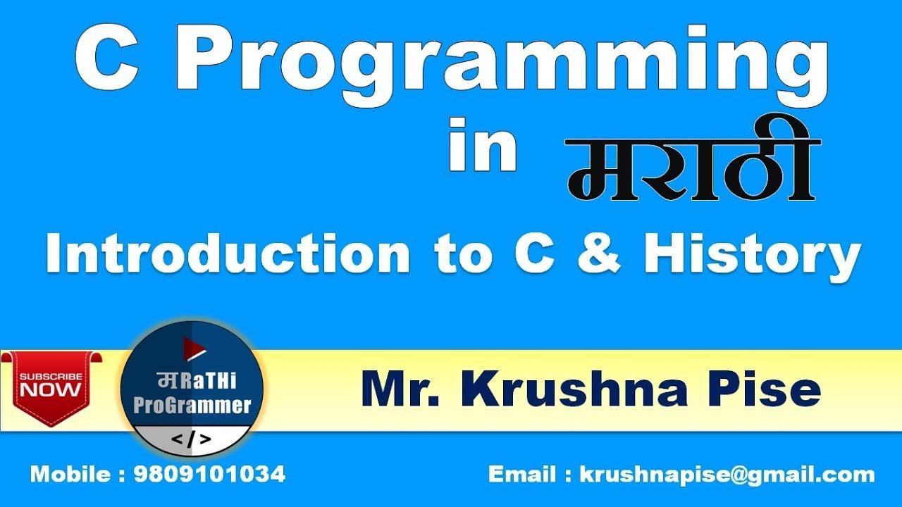 History of c language in marathi