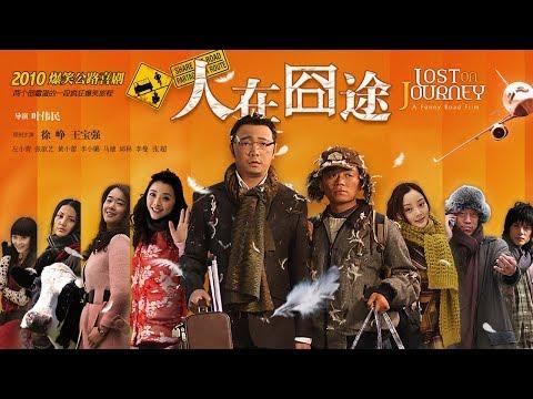【电影】人在囧途 | Lost On Journey 王宝强喝奶,爆笑登机( 徐峥 王宝强 李曼 李小璐 左小青主演)