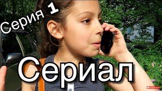 """ДЕТСКИЙ СЕРИАЛ КАНИКУЛЫ. 1 СЕРИЯ """"МАГАЗИН"""""""